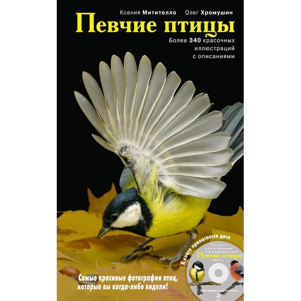 фото Певчие птицы (+ CD)
