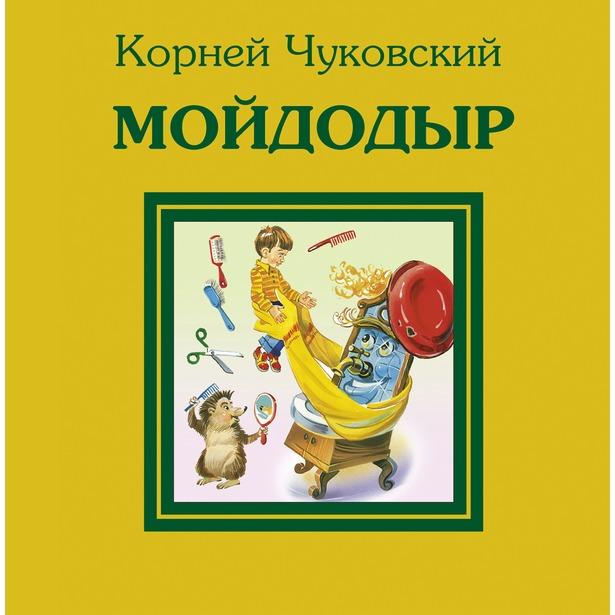 фото Мойдодыр