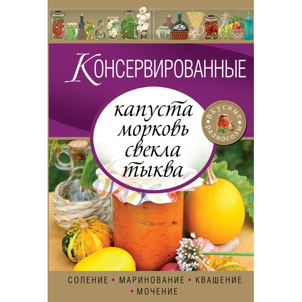 фото Консервированные капуста, морковь, свекла, тыква