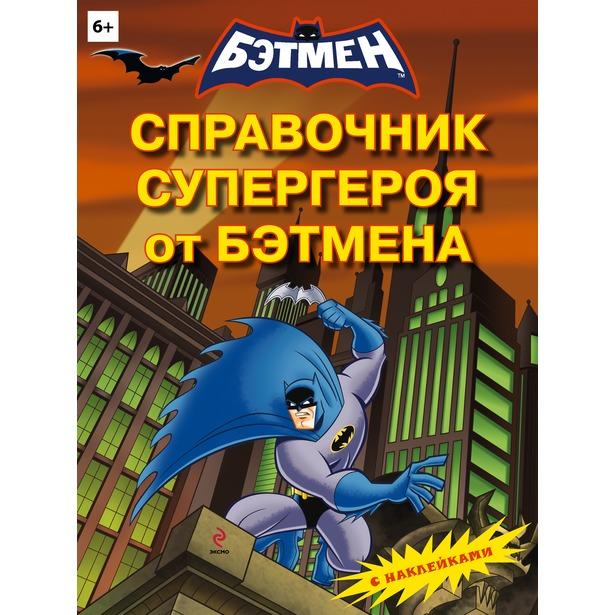 фото Справочник супергероя от Бэтмена (+ наклейки)