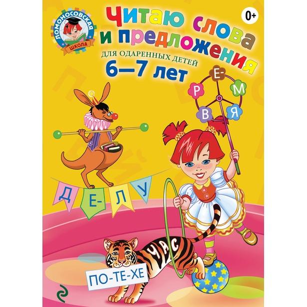 фото Читаю слова и предложения (для детей 6-7 лет)
