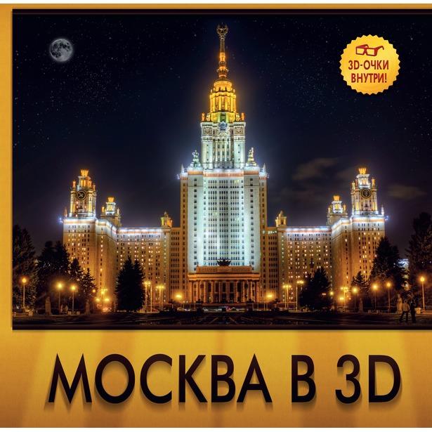 фото Москва в 3D