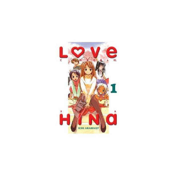 фото С любовью, Хина. Книга 1