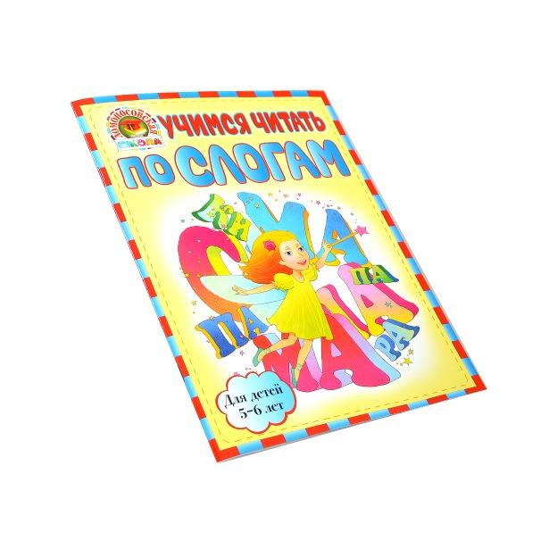 фото Учимся читать по слогам (для детей 5-6 лет)