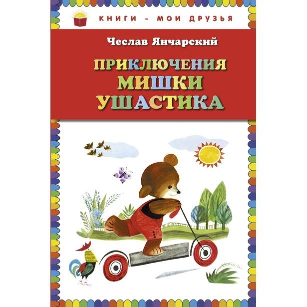 фото Приключения Мишки Ушастика