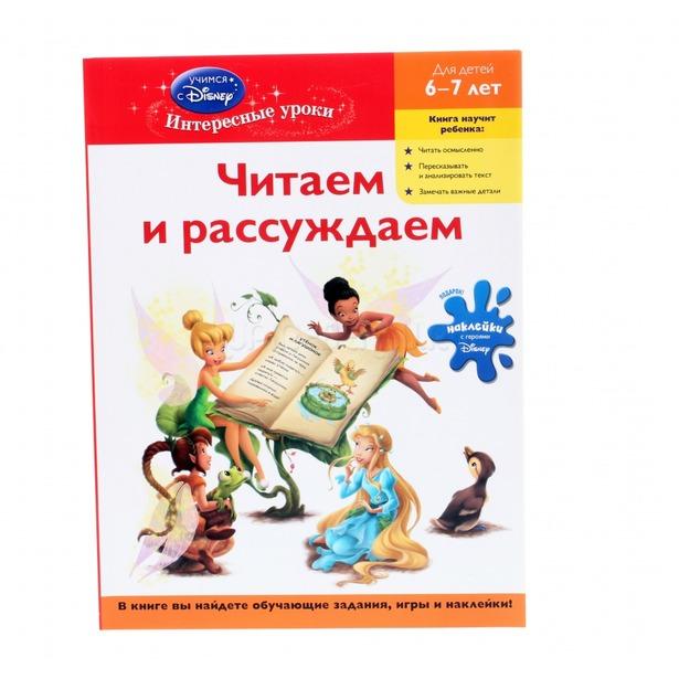 фото Читаем и рассуждаем (для детей 6-7 лет)