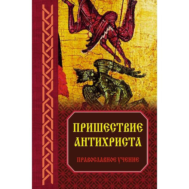 фото Пришествие антихриста. Православное учение