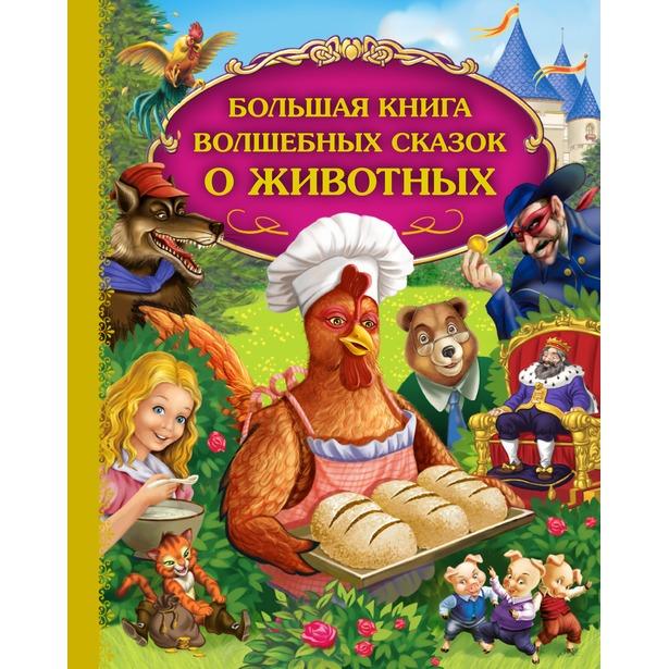 фото Большая книга волшебных сказок о животных