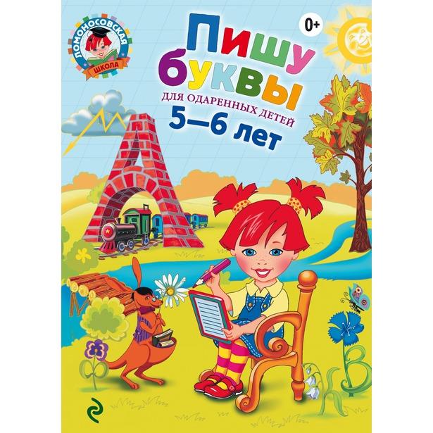 фото Пишу буквы (для детей 5-6 лет)
