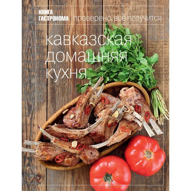 фото Кавказская домашняя кухня