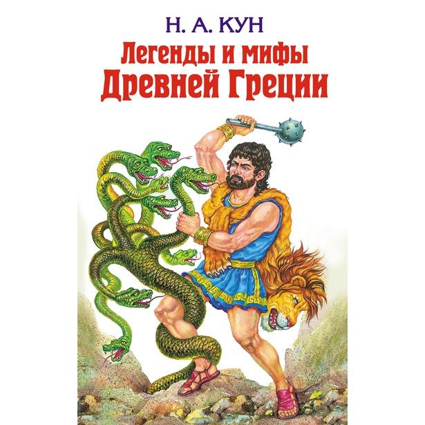 фото Легенды и мифы Древней Греции