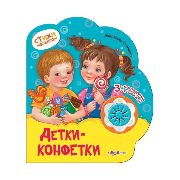 фото Детки-конфетки