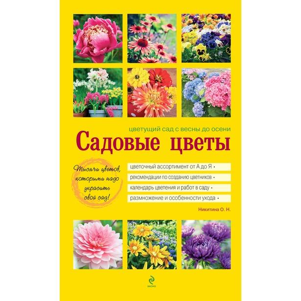фото Садовые цветы. Цветущий сад с весны до осени