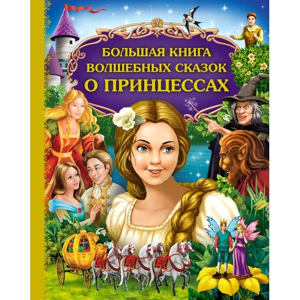 фото Большая книга волшебных сказок о принцессах