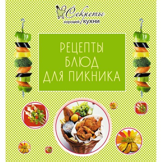 фото Рецепты блюд для пикника