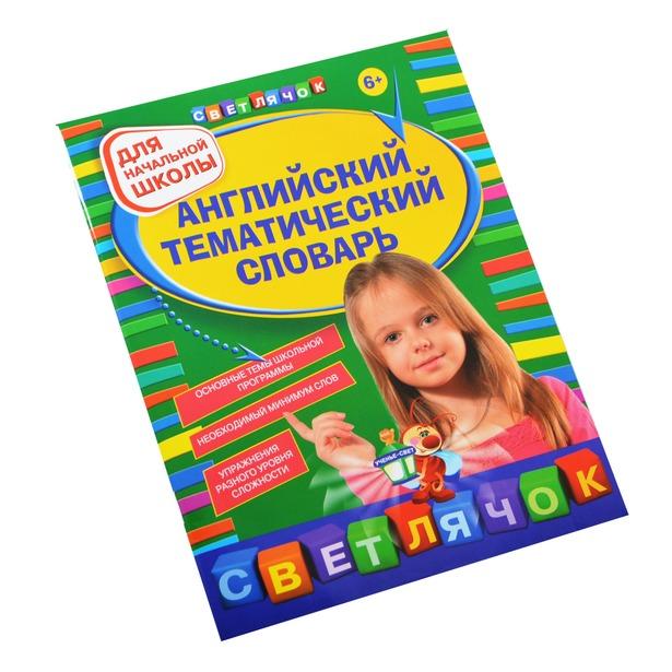 фото Английский тематический словарь (для начальной школы)