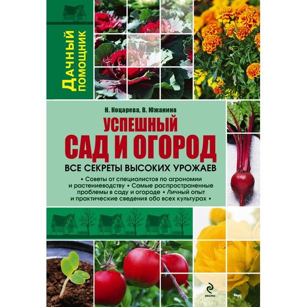 фото Успешный сад и огород