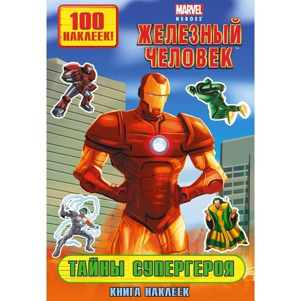 фото Железный Человек. Железный Человек. Тайны супергероя. Книга наклеек