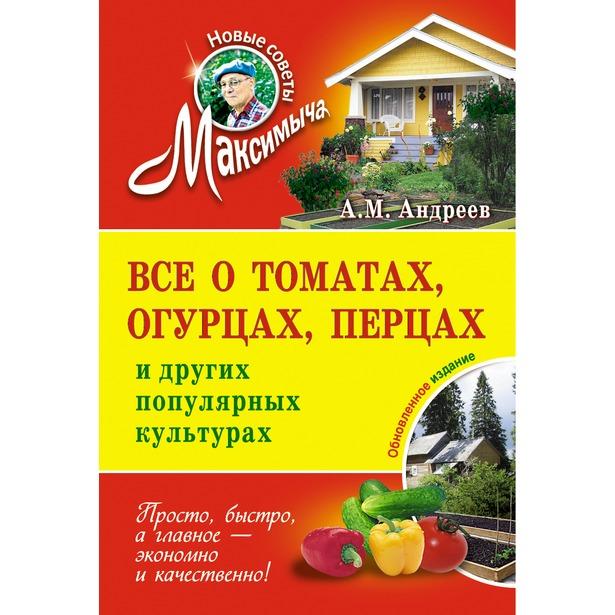 фото Все о томатах, огурцах, перцах и других популярных культурах
