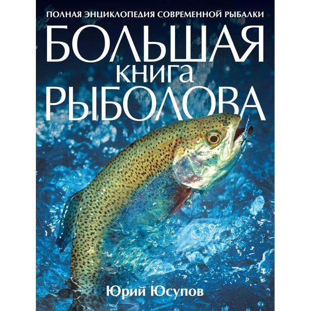 фото Большая книга рыболова