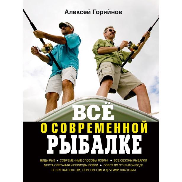 фото Все о современной рыбалке. Полная энциклопедия