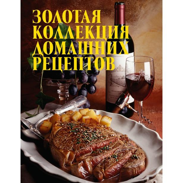фото Золотая коллекция домашних рецептов