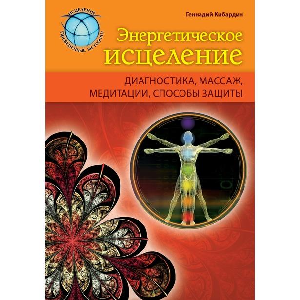 фото Энергетическое исцеление. Диагностика, массаж, медитации, способы защиты