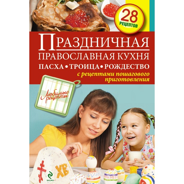 фото Праздничная православная кухня. Пасха. Троица. Рождество