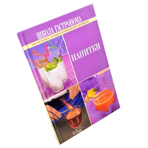 фото Школа Гастронома. Напитки