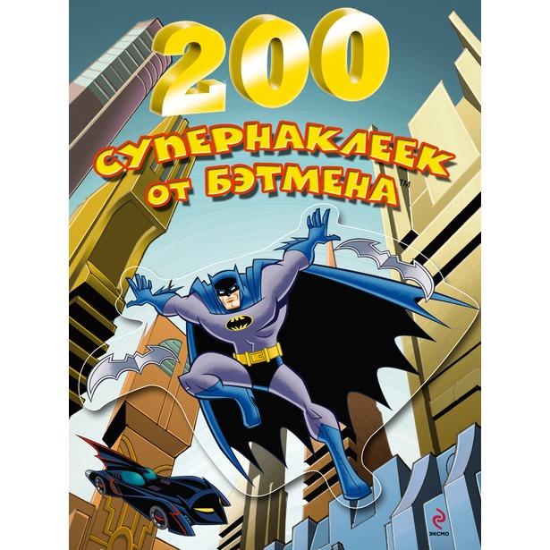 фото 200 супернаклеек от Бэтмена