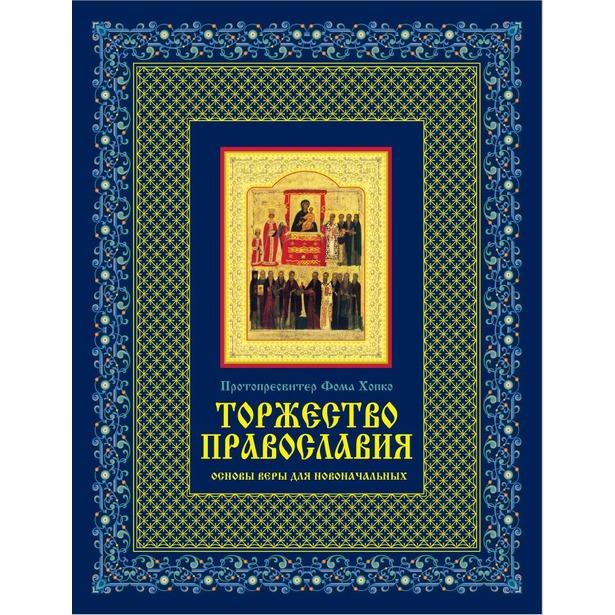 фото Торжество православия. Основы веры для новоначальных