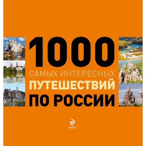 фото 1000 самых интересных путешествий по России