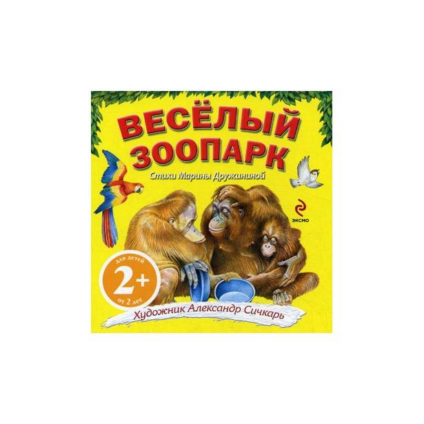 фото Веселый зоопарк