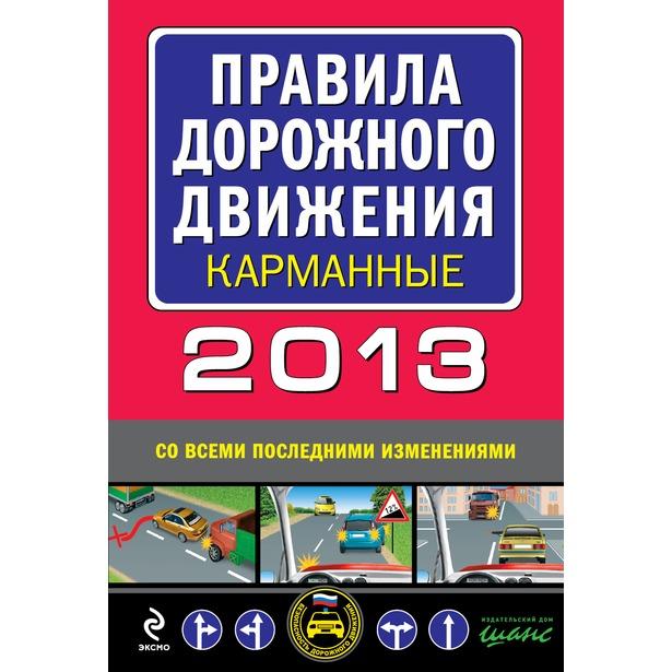 фото Правила дорожного движения 2013 карманные (со всеми последними изменениями)