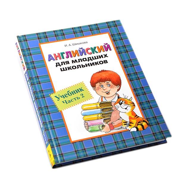 фото Английский для младших школьников. Учебник. Часть 2