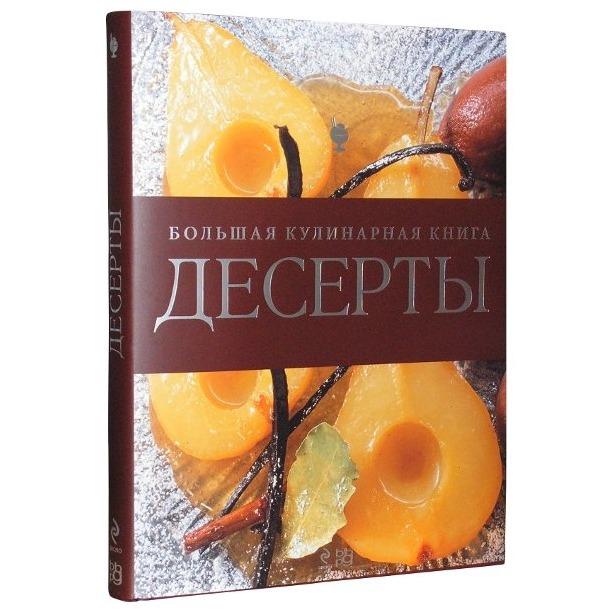 фото Десерты. Большая кулинарная книга