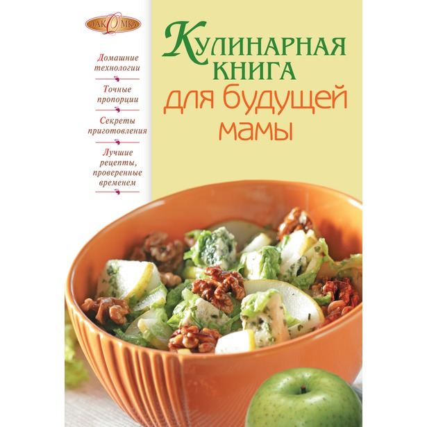 фото Кулинарная книга для будущей мамы