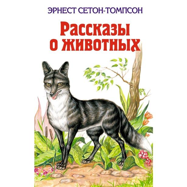 фото Рассказы о животных