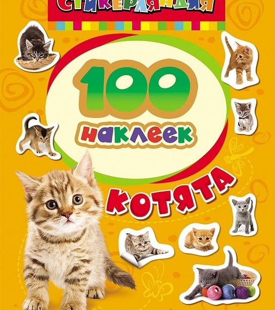 фото 100 наклеек. Котята