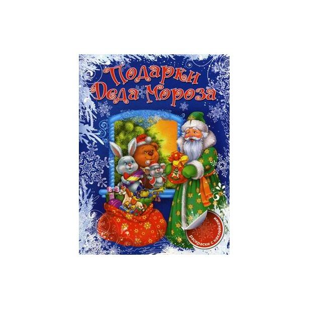 фото Подарки Деда Мороза