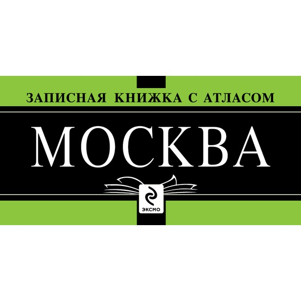 фото Москва. Атлас с записной книжкой