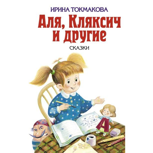 фото Аля, Кляксич и другие