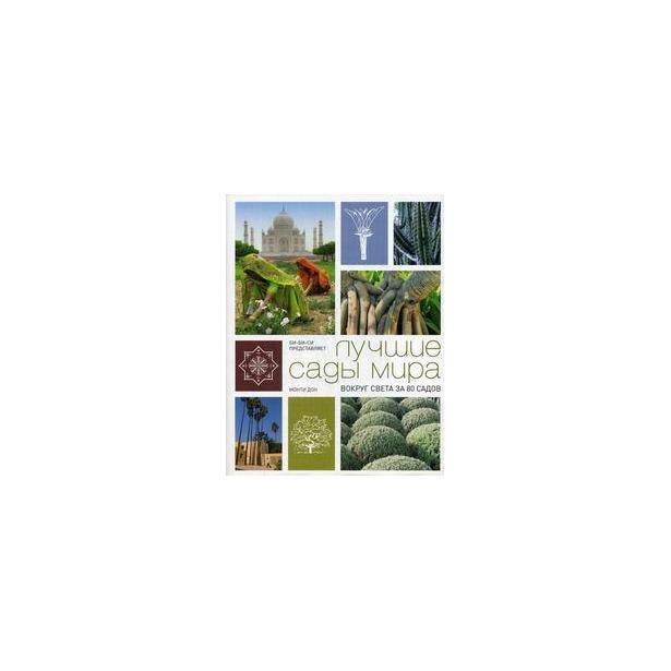 фото Лучшие сады мира. Вокруг света за 80 садов с Монти Доном