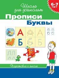 фото Прописи. Буквы (для детей 6-7 лет)
