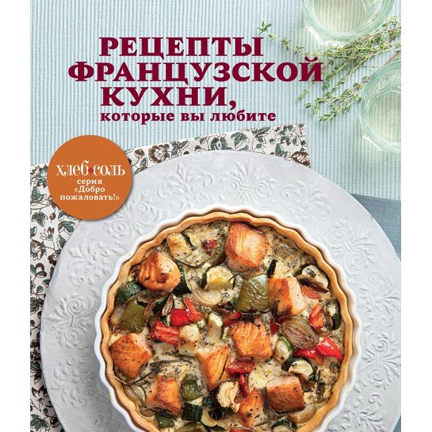 фото Рецепты французской кухни, которые вы любите