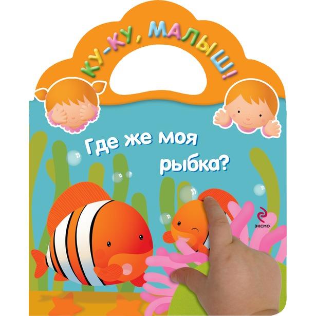 фото Где же моя рыбка?