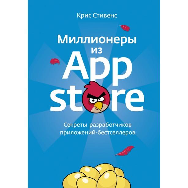Миллионеры из App Store. Секреты разработчиков приложений ...
