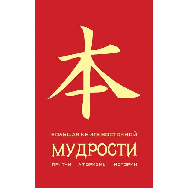 фото Большая книга восточной мудрости