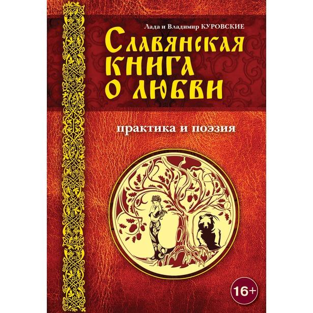 фото Славянская книга о любви. Практика и поэзия