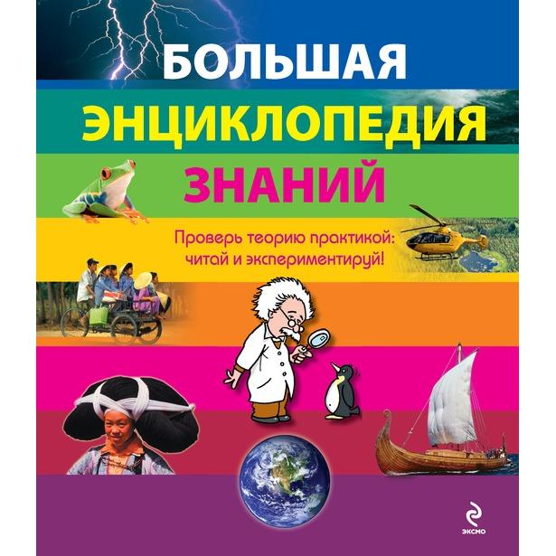 фото Большая энциклопедия знаний